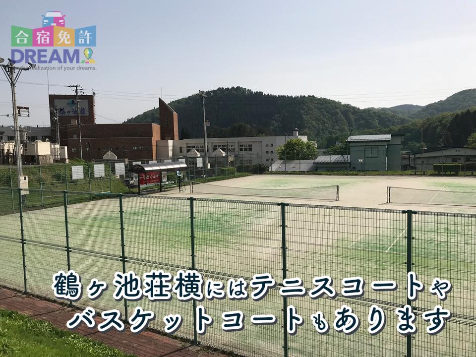 横手モータースクール テニスコート・バスケットコート