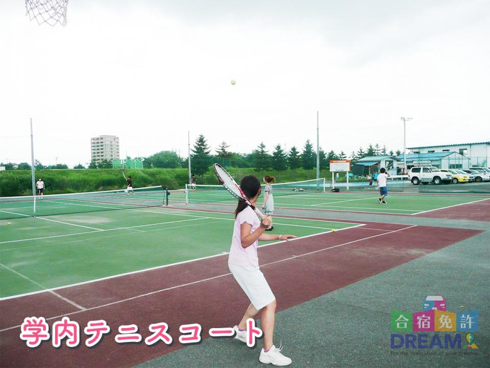 米沢ドライビングスクール 学内テニスコート