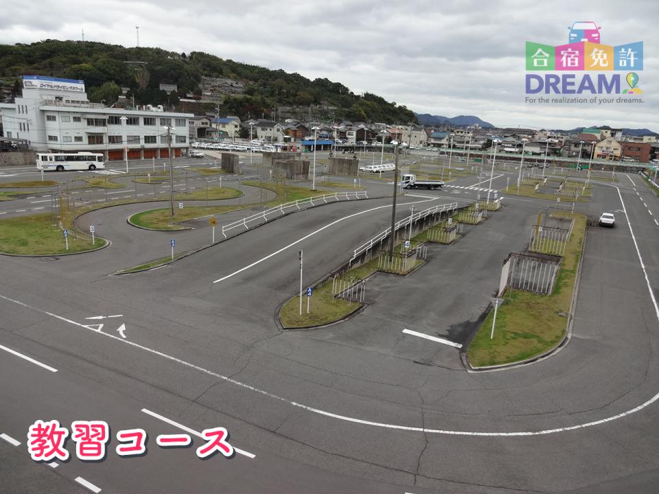 ロイヤルドライビングスクール福山 教習コース
