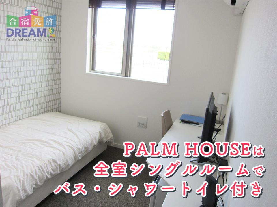 君津モータースクール PALM HOUSE