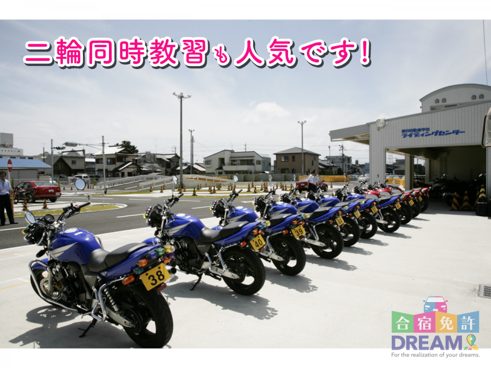 教習バイク(綜合自動車学校)
