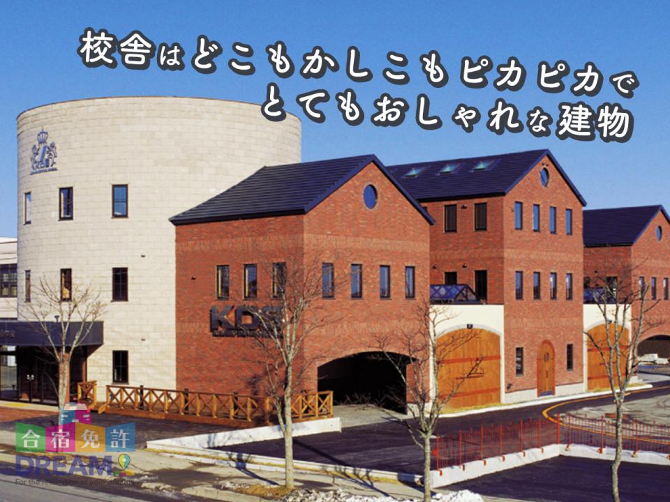 釧路自動車学校 校舎外観