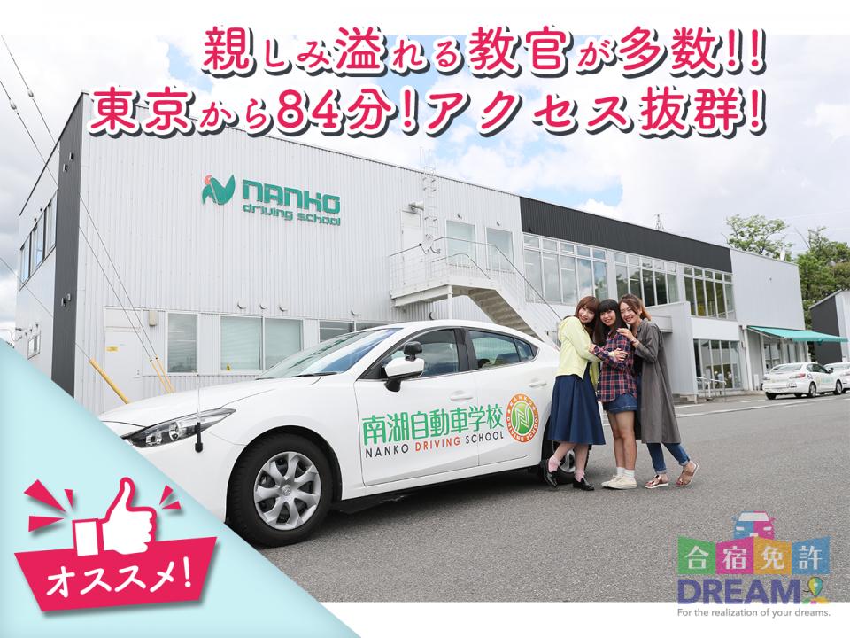 福島県 南湖自動車学校